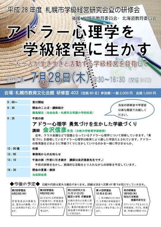 アドラー心理学を学級経営に生かす 会沢信彦先生による H28年度 札学経 夏の研修会