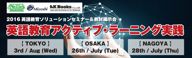 2016英語教育ソリューションセミナー&教材展示会【大阪】