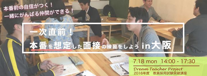 定員になりました!【一次直前】教員採用試験対策'16 in大阪 面接集中対策 〜本番と同じ感覚で練習し、自信をつけよう!〜