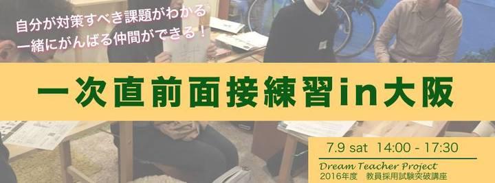 あと5名!【一次直前】教員採用試験対策'16 in大阪 面接集中対策 〜苦手な質問をここでやっつけよう!〜