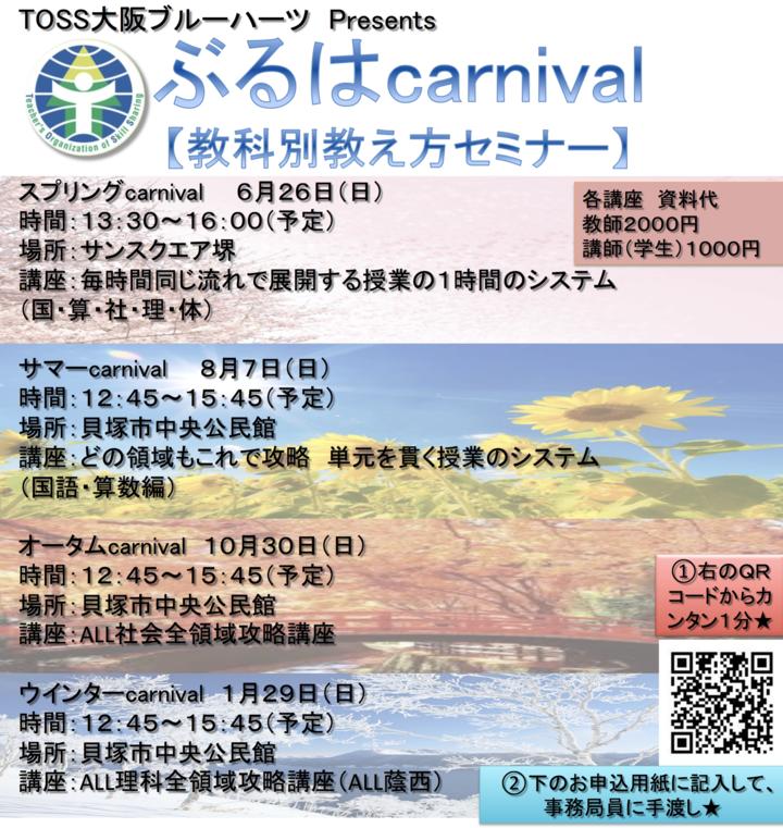 教科別教え方セミナー オータムcarnival 10月30日(日)