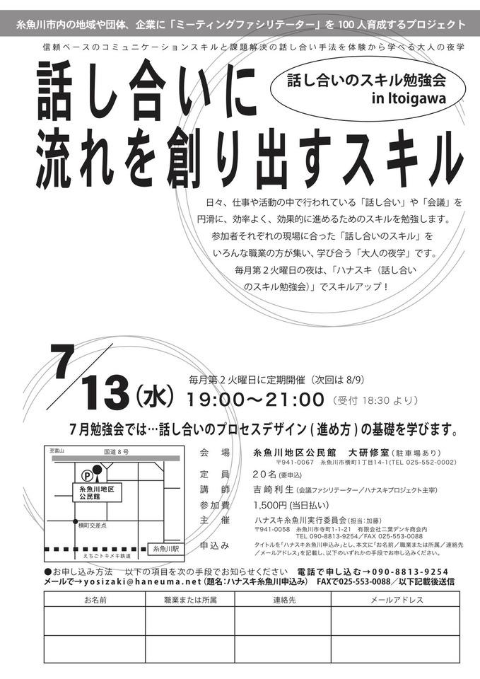 【会議ファシリテーション】話し合いのスキル勉強会(ハナスキ糸魚川)「話し合いに流れを創り出すスキル」