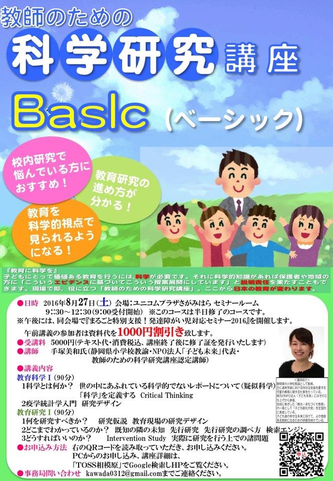 教師のための科学研究講座in神奈川