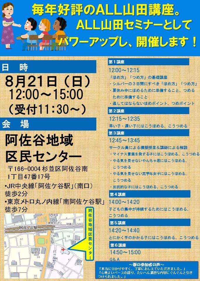 【夏のALL山田仁セミナー】子どもの対応力向上!~子どものほめ方・つめ方~