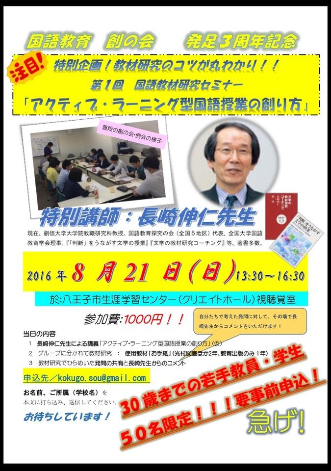 【残席9✨】特別企画!!第1回国語教材研究セミナー「アクティブ・ラーニング型国語授業の創り方」