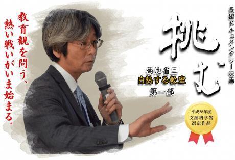 第2回菊池省三先生セミナー&映画『挑む』上映会in福山