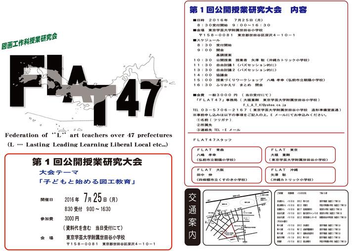 第1回図画工作科授業研究会「FLAT47」授業研究会