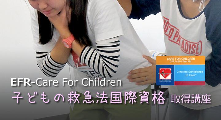 【本日締切:残席わずか】子どもの生命・安全が「第一」と考える先生のための…子どもの救命救急法 国際資格 「EFR-CFC」取得 講座 7月開催のご案内