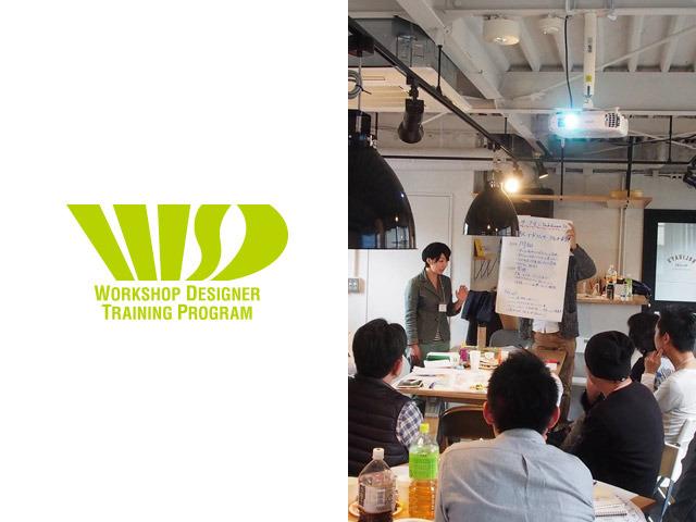 青山学院大学×avex ワークショップデザイナー・ラボ 教師のためのアクティブラーニング