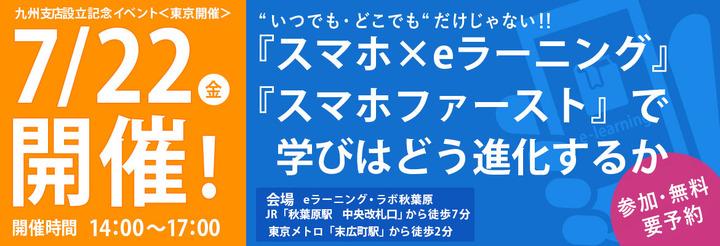 """『スマホ×eラーニング』が丸ごとわかる特別イベント7/22東京開催~""""いつでもどこでも学べる""""だけじゃない!スマホファーストの可能性を3つのセッションで明らかに~"""