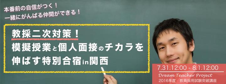 【中止にしました】教採二次対策! 模擬授業と個人面接のチカラを伸ばす特別合宿in関西