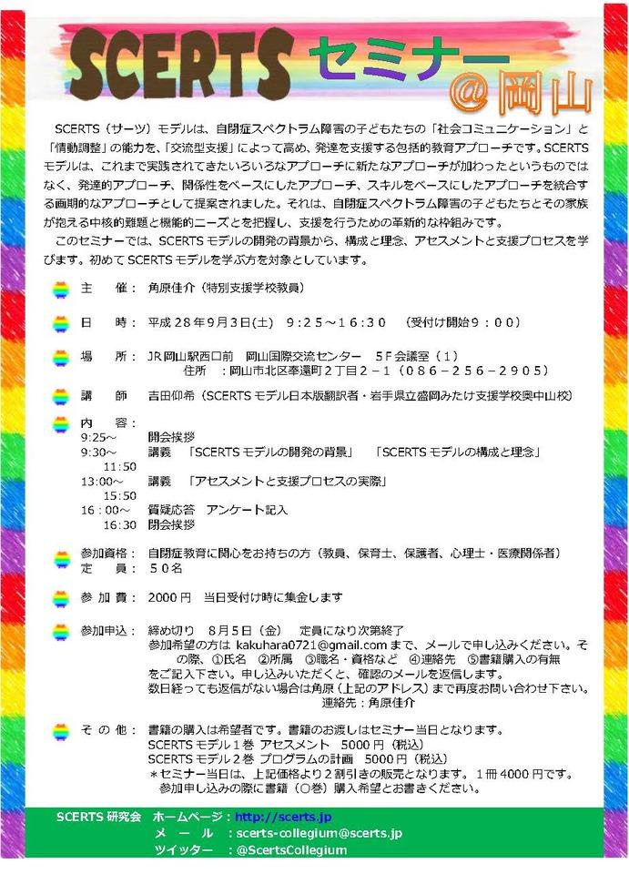 自閉症児への包括的教育アプローチ「SCERTS」セミナー@岡山