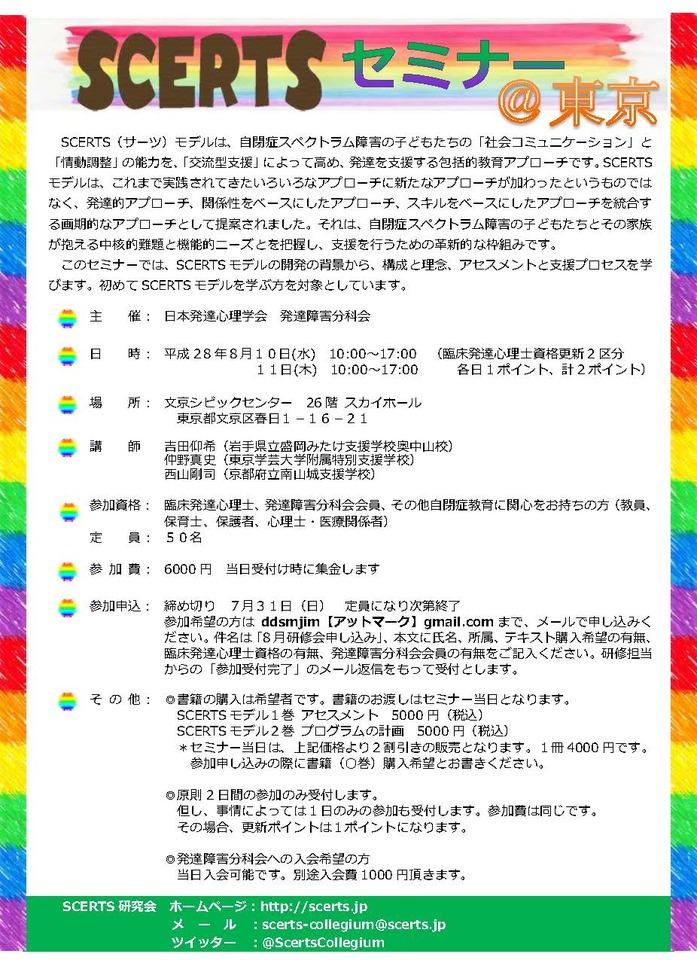 自閉症児への包括的教育アプローチ「SCERTS」セミナー@東京2days