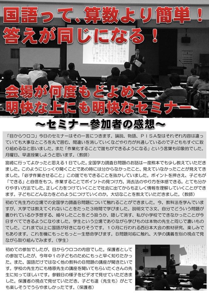 椿原正和の全国学力テスト国語B問題完全突破セミナー 熊本市会場
