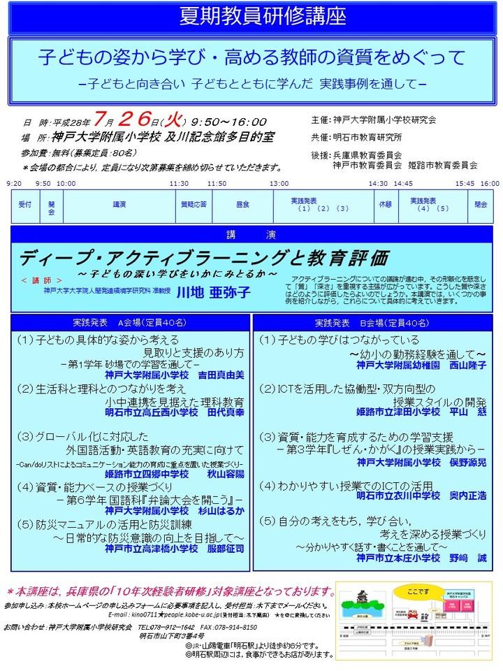 平成28年度 夏期教員研修講座 ※神戸大学附属小学校研究会主催
