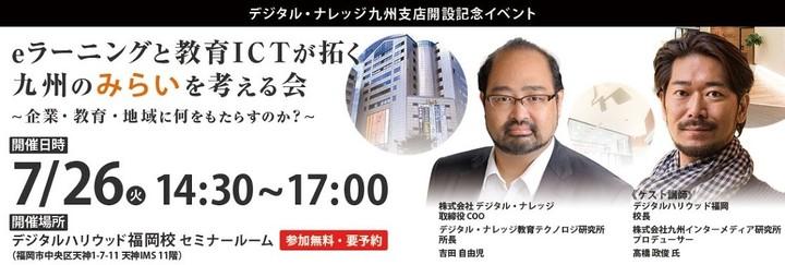 『eラーニングと教育ICTが拓く!九州のみらいを考える会』福岡・天神で7/26開催!