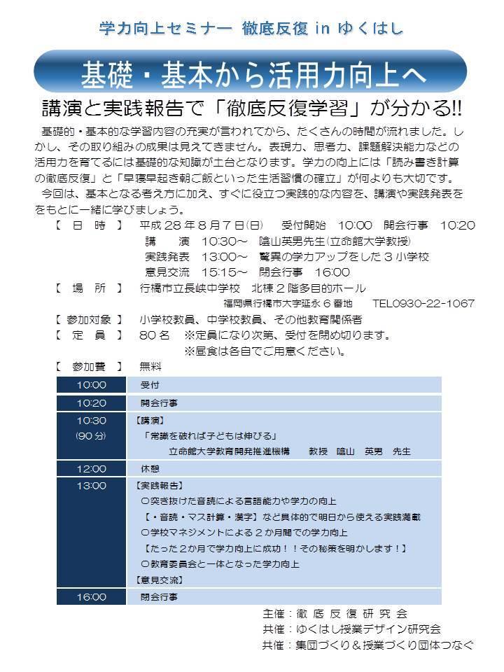 学力向上セミナー ~徹底反復の本質を学び、生かす~IN福岡 実践者集結