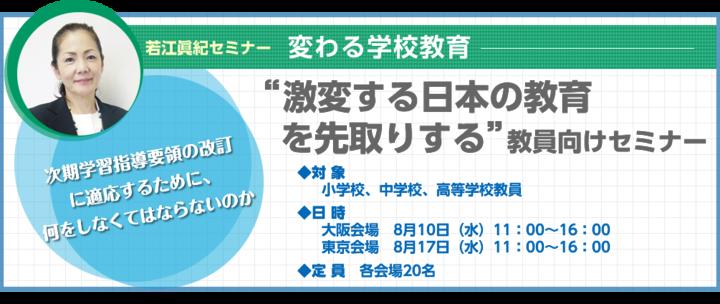 「激変する日本の教育を先取りする」セミナー【大阪】~次期学習指導要領の改訂に向けて教育改革の本質を考える~