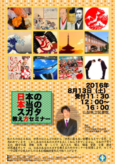 【日本の素晴らしさを授業化する!】「日本の本当のスガタ教え方セミナー」IN山梨