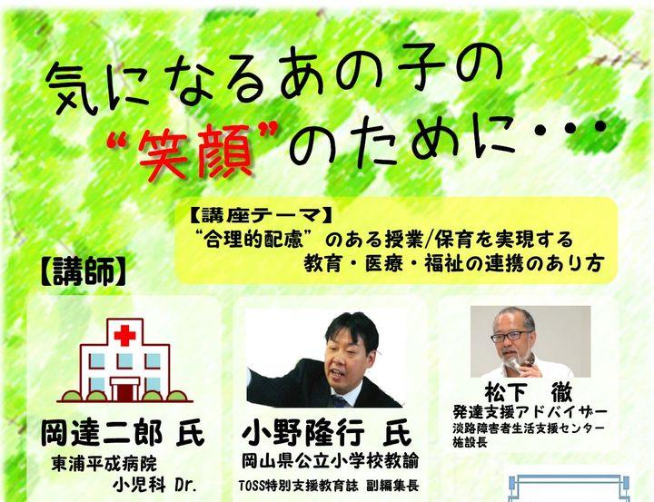 特別支援教育を10歩前進させるためのセミナー~第5回教育・医療・福祉連携セミナー~