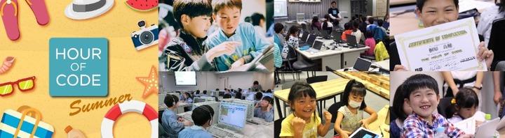 【完全無料】先生のための!プログラミング教材体験イベント
