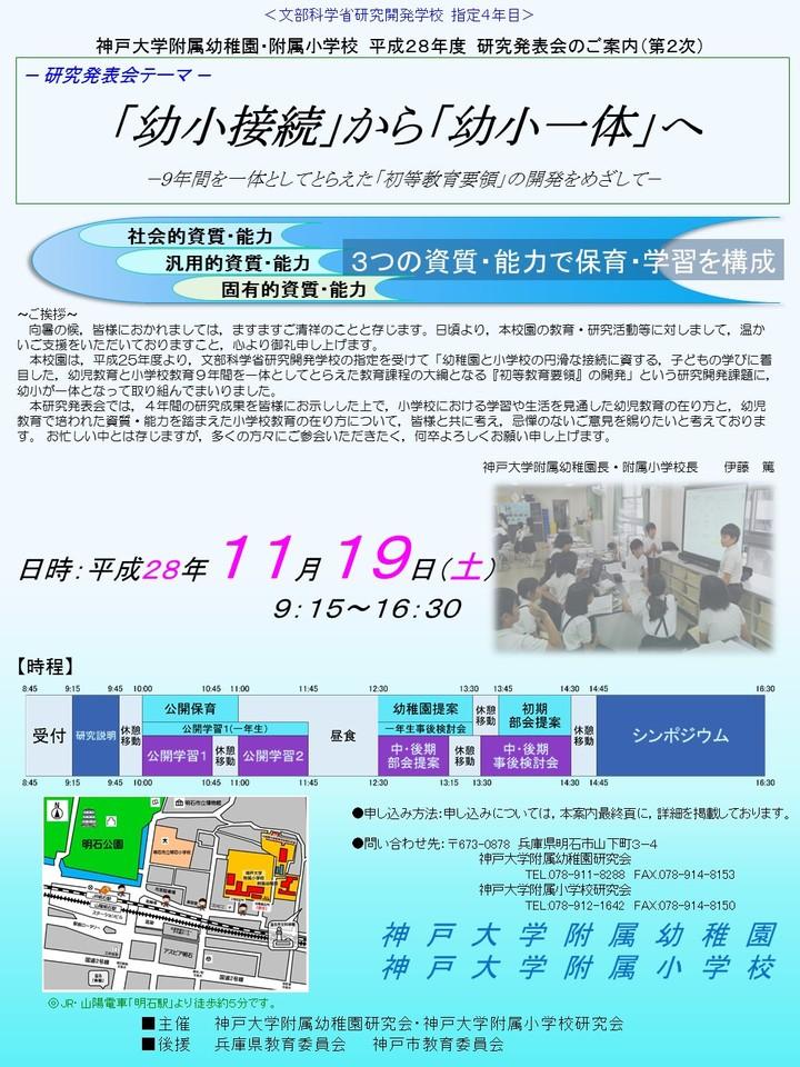 神戸大学附属小学校・附属幼稚園 平成28年度研究発表会