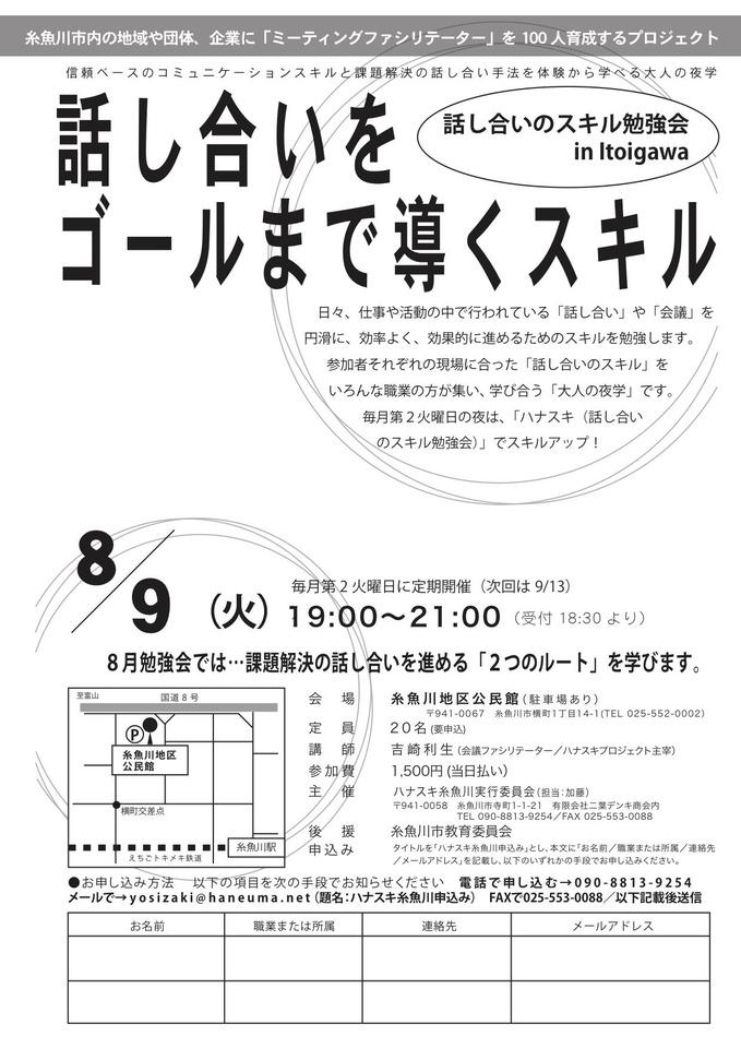 【会議ファシリテーション】話し合いのスキル勉強会(ハナスキ糸魚川)「話し合いをゴールまで導くスキル」