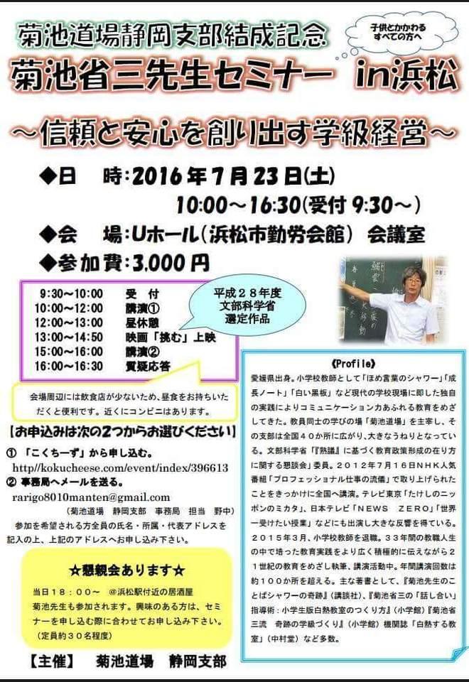 菊池省三先生セミナー in浜松 ~信頼と安心を創り出す学級経営~
