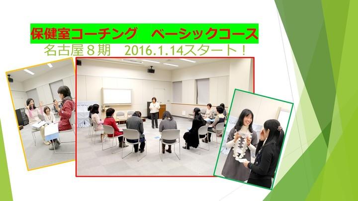 全国の養護教諭さんに大人気!保健室コーチングベーシックコース名古屋8期