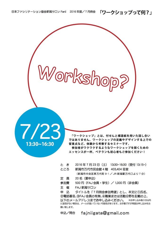 【参加型体験学習】ファシリテーション新潟7月例会「ワークショップって何?」