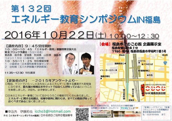 第132回エネルギー教育シンポジウムIN福島