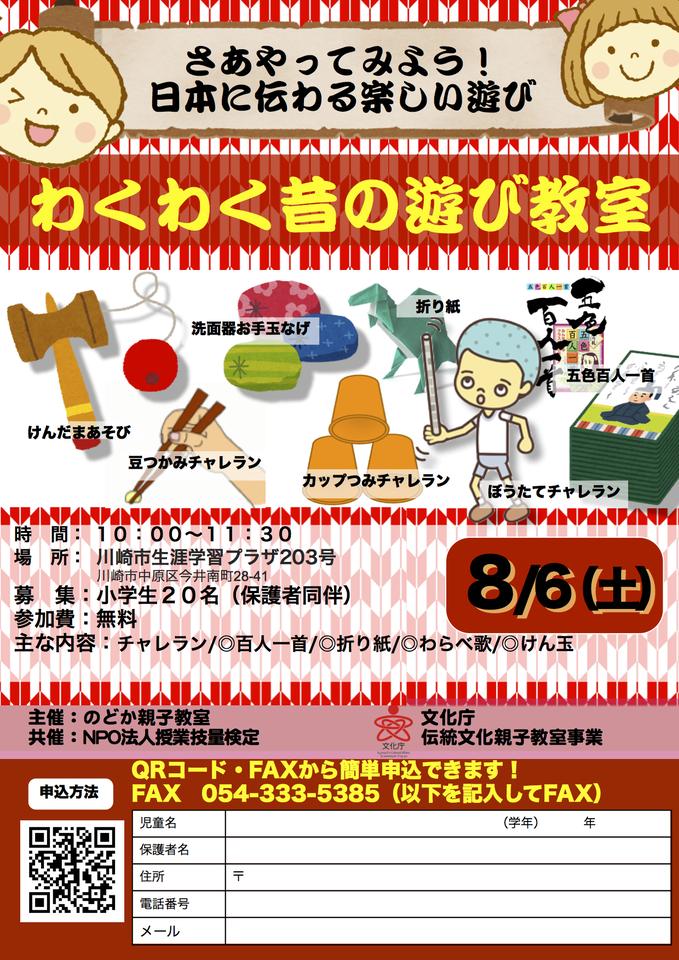 わくわく昔の遊び教室in川崎