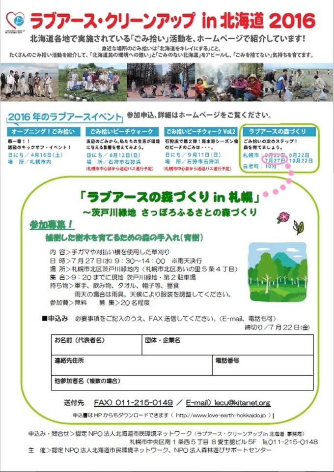 【7/27】ラブアースの森づくりin札幌 ~未来の子供たちに憩いの森を