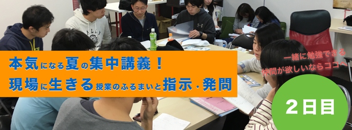 【教採二次試験対策!】本気になる夏の集中講義2日目 「現場に生きる授業のふるまいと指示・発問」