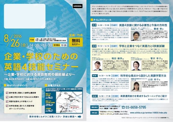語学教育に精通した講師陣が送る「英語4技能セミナー」 ~企業・学校の双方で求められる英語力~