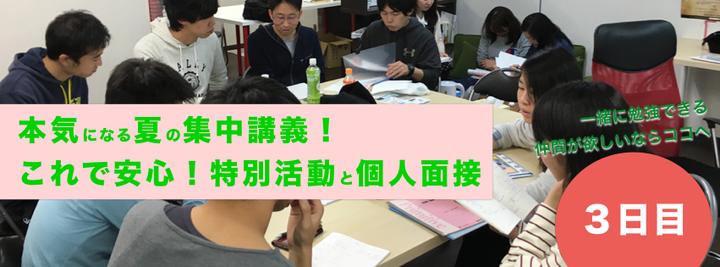 【教採二次試験対策!】本気になる夏の集中講義3日目 「これで安心!特別活動&個人面接」