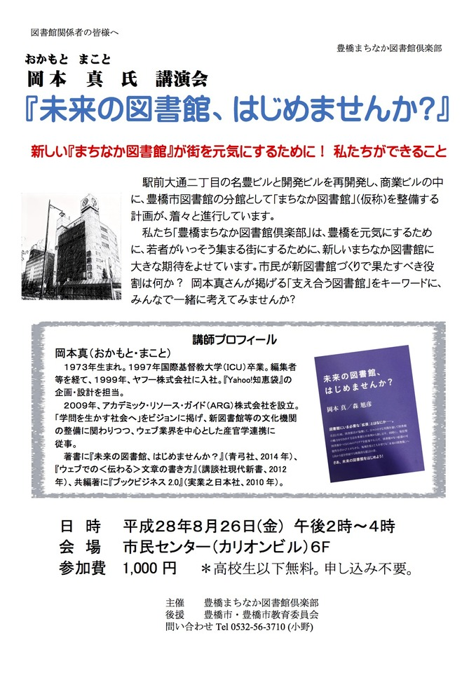 岡本真氏講演会『未来の図書館、はじめませんか?』豊橋で