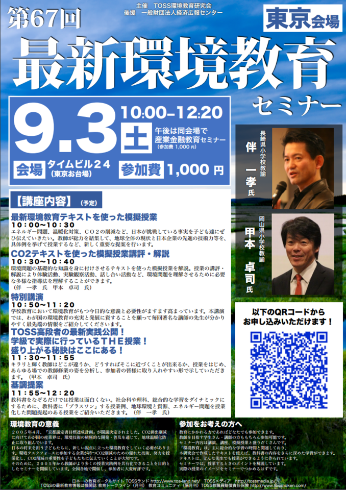 第67回最新環境教育セミナーin東京