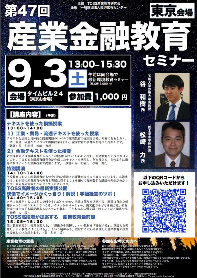 第47回産業金融教育シンポジウムin東京