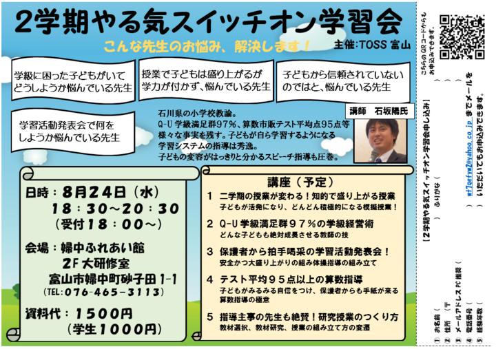 2学期やる気スイッチオン学習会in富山