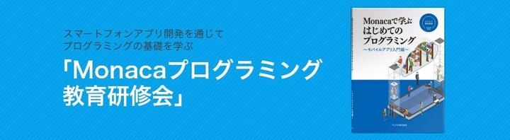 参加無料:Monacaプログラミング教育研修会@名古屋・平日日中(教員限定)