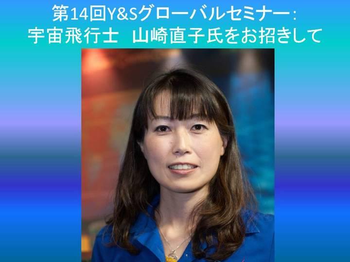 『第14回Y&Sグローバルセミナー:宇宙飛行士 山崎直子氏をお招きして』