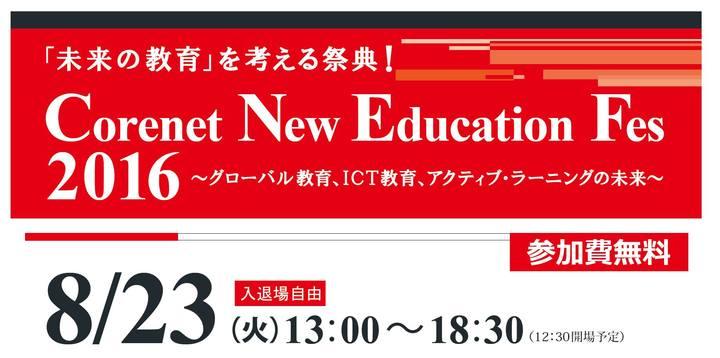 【8/23 無料!講演多数!】Corenet New Education Fes 2016(コアフェス)