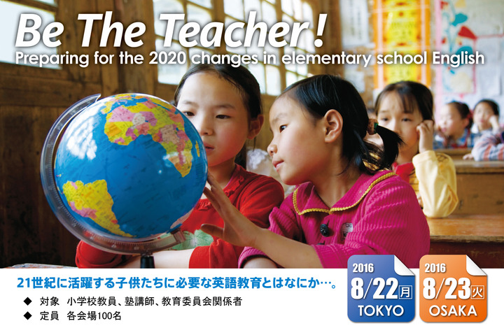 Be the Teacher! Preparing for the 2020 changes in elementary school English  21世紀に活躍する子供たちに必要な英語教育とはなにか…。