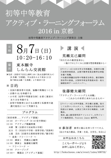 初等中等教育アクティブ・ラーニング フォーラム2016 in 京都