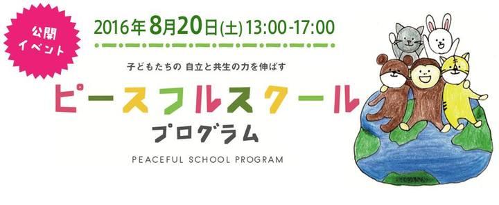 ピースフルスクールプログラム 公開イベント