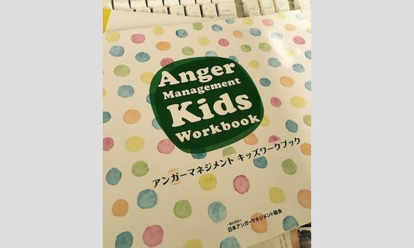 【横浜駅前・子どもに感情教育ができるようになろう!】アンガーマネジンメントキッズインストラクター養成講座