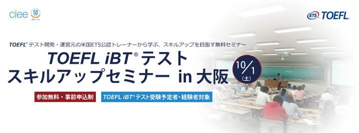TOEFL iBT® テストスキルアップセミナー in 大阪