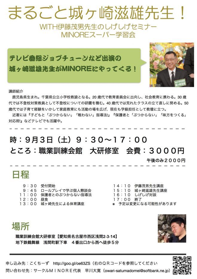 まるごと城ヶ崎滋雄先生〜MINOREスーパー学習会〜