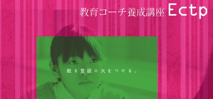 【引き出すコミュニケーション】教育に特化したコーチングの認定資格、教育コーチ養成講座Ectp 東京にて開催!